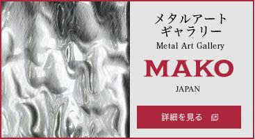 メタルアートギャラリーMako