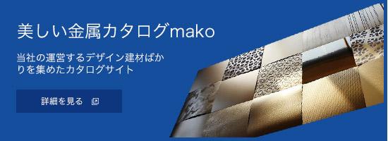 美しい金属カタログMako