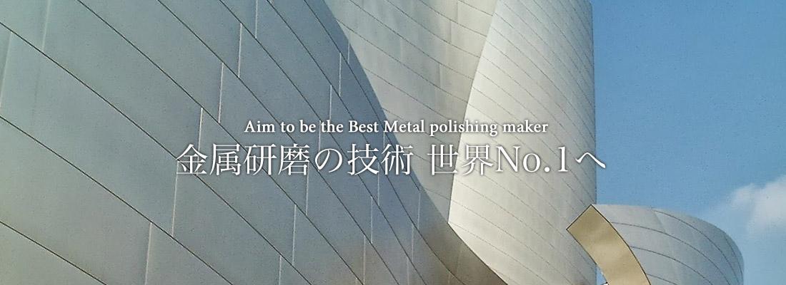 金属研磨の技術世界No1に向けて