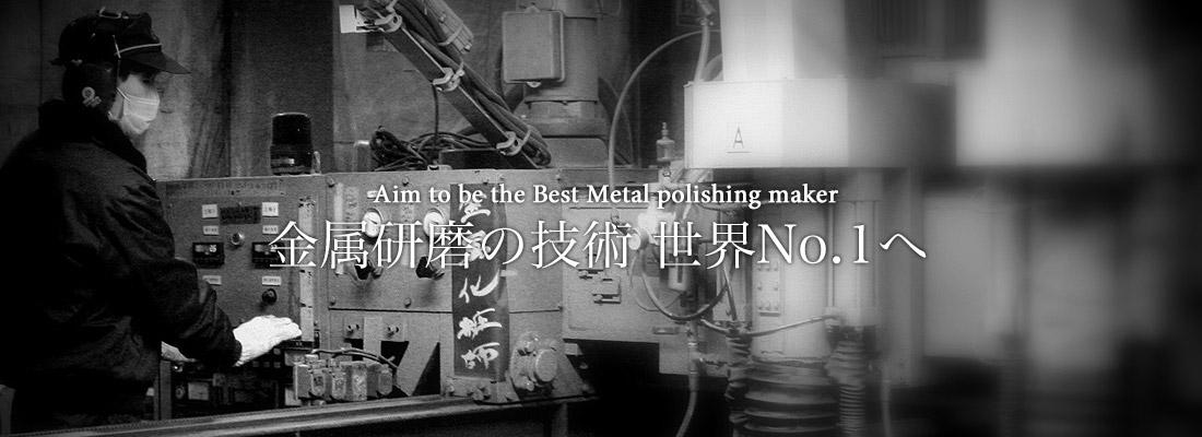 金属研磨技術の世界No1へ