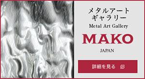 メタルアートギャラリー